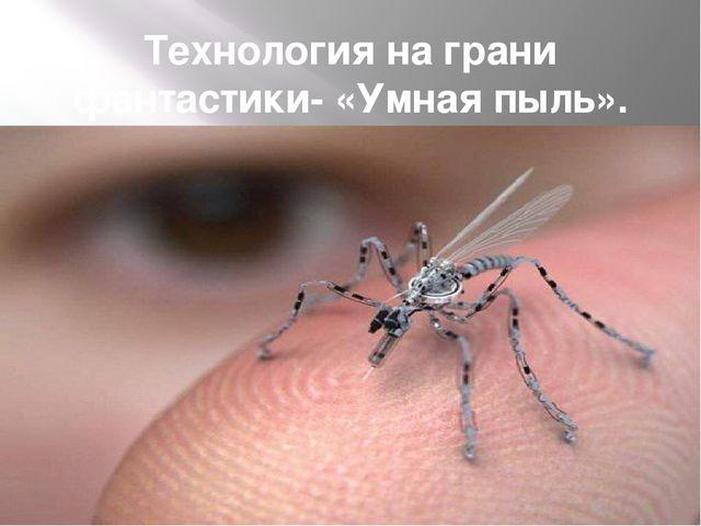 комар робот