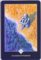ИЛЛЮЗИЯ ОТРАЖЕНИЯ VII — значение седьмой карты ТАРО ВЕРШИТЕЛЬ РЕАЛЬНОСТИ Вадима Зеланда
