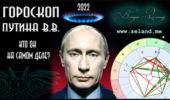 Натальные карты знаменитостей. Гороскоп Путина В.В.