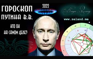 Гороскоп Путина В.В.