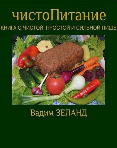 Книга Зеланда о питании