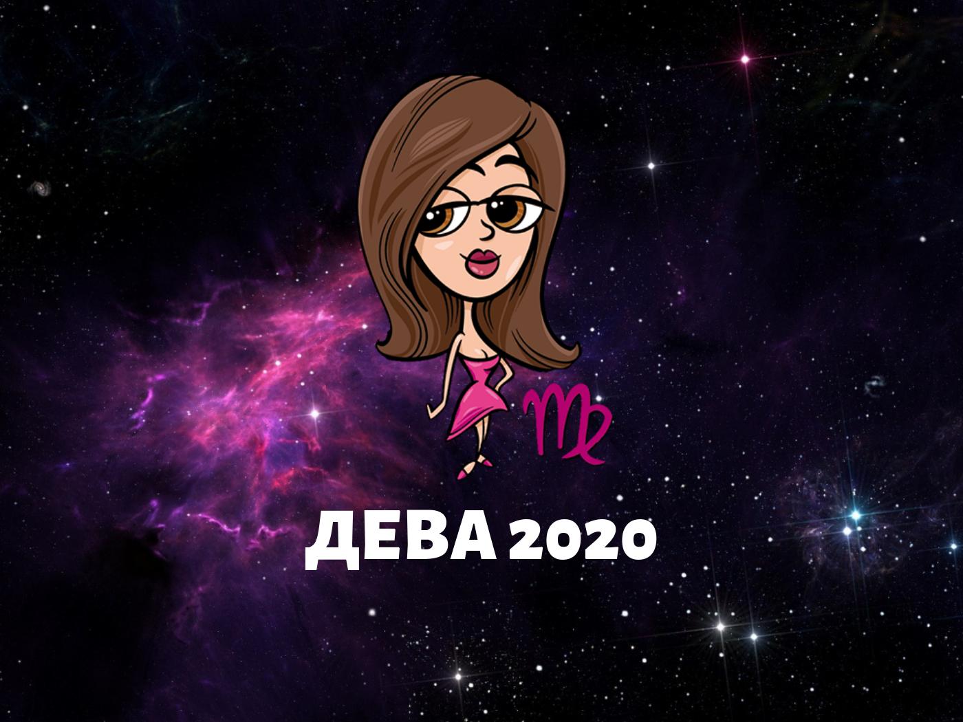 гороскоп Дева 2020