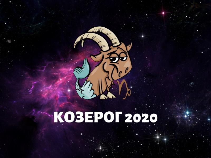 гороскоп Козерог 2020