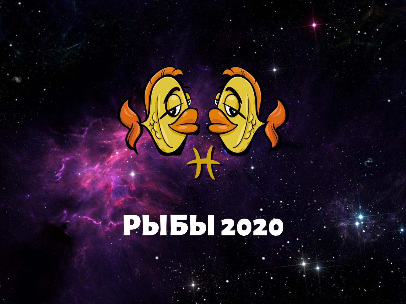 гороскоп Рыбы 2020