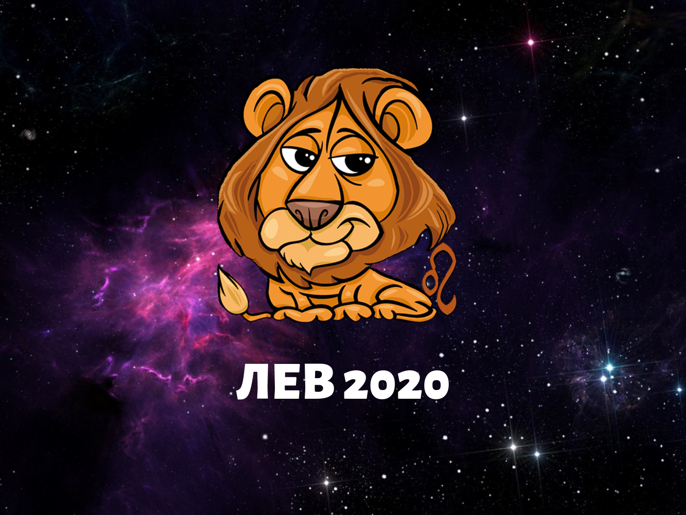 гороскоп лев 2020