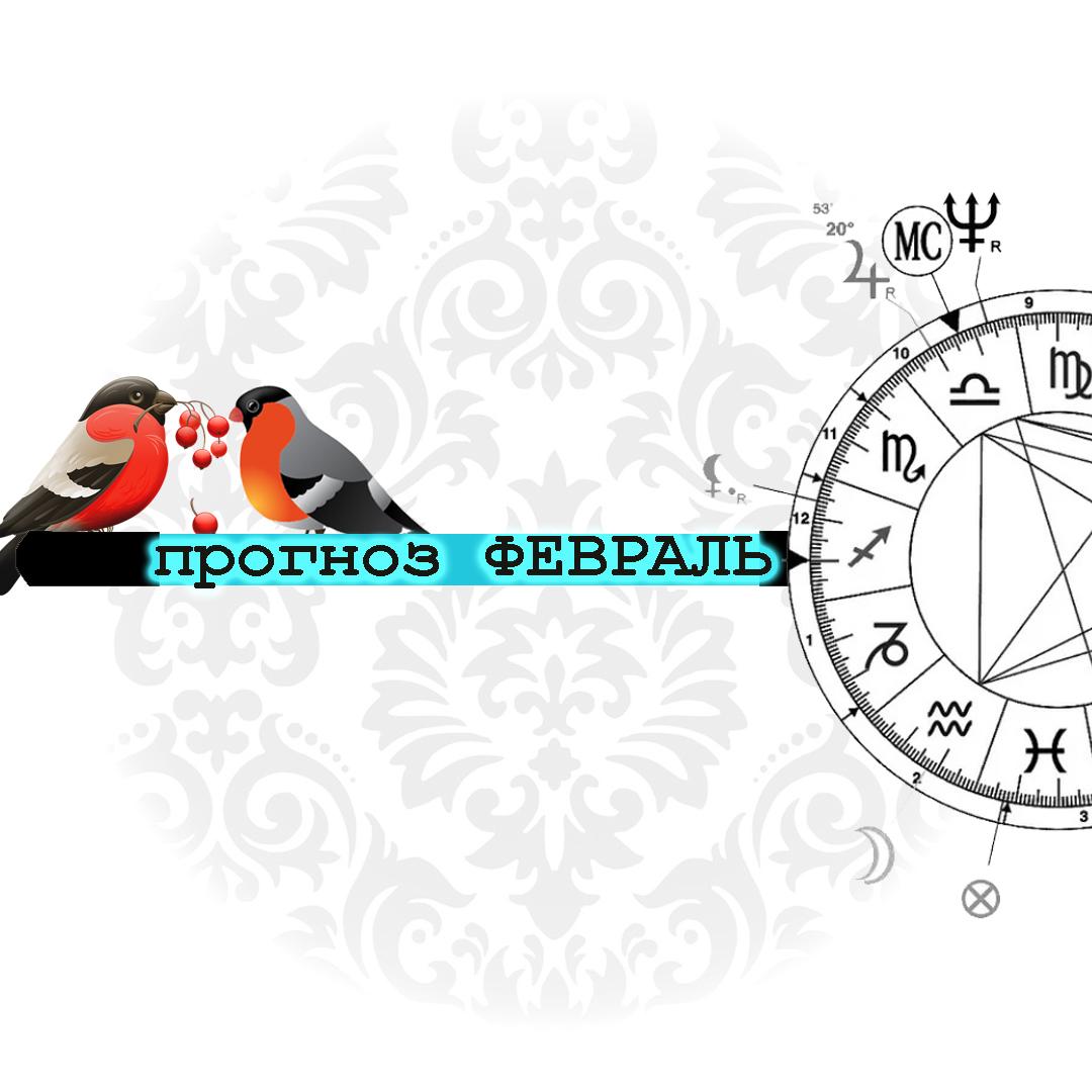 астрологический прогноз гороскоп на февраль