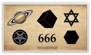 сатурн 666